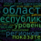 Рейтинг криминогенности регионов. Выпуск №3